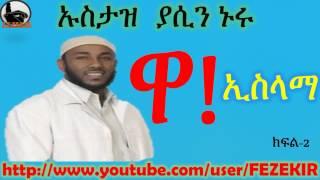 Waa Islama 2 -  Ustaz Yasin Nuru