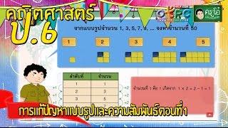 สื่อการเรียนการสอน การแก้ปัญหาแบบรูปและความสัมพันธ์ ตอนที่ 1 ป.6 คณิตศาสตร์