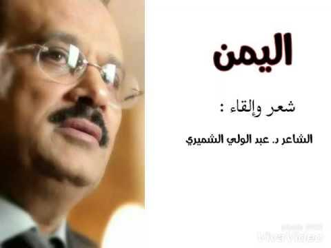 الحنين إلى اليمن شعر والقاء الدكتورعبد الولي الشميري