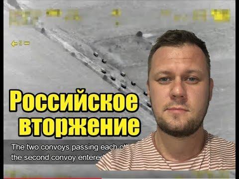 Доказательство российского вторжения в Украину. Видео с беспилотника ОБСЕ - DomaVideo.Ru
