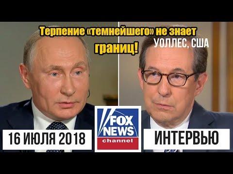 Интервью Путина Fох Nеws и ОRF есть разница - DomaVideo.Ru