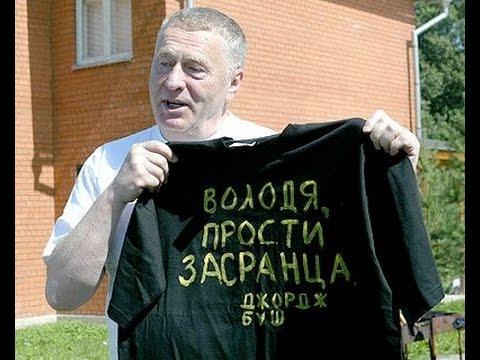 Жириновский поздравляет с 23 февраля 2017 - DomaVideo.Ru