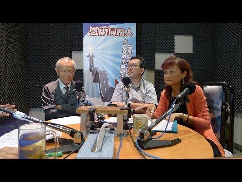 電台見證 李世舉醫生、何尚允牧師及Grace (相顧的社群) (10/30/2016 多倫多播放)