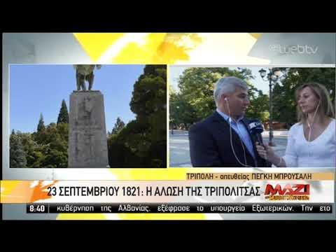 Συμπλήρωση 198 χρόνων από την άλωση της Τρίπολης | 22/09/2019 | ΕΡΤ
