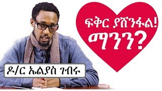 Ethiopia: ፍቅር ያሸንፋል! ማንን ነው የሚያሸንፈው - ዶ/ር ኤሊያስ ገብሩ  | Abiy Ahmed | Teddy Afro