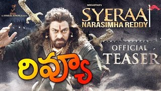 Sye Raa Narasimha Reddy Teaser Review   Chiranjeevi