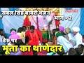 sabal singh bawri bhajan  bhotu ka thanedar track=2