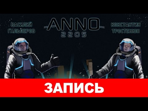 Anno 2205: Торгаши из будущего [запись]