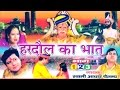 भक्त हरदौल का भात || Bhakt Hardol || Swami Adhar Chaitanya || Hindi UP Kissa Kahani Lok Katha