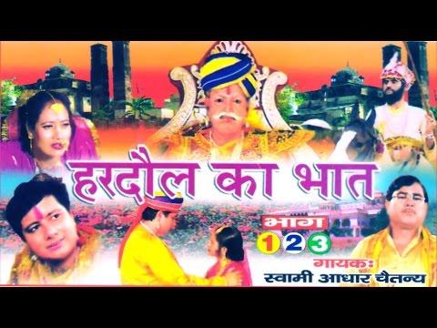 Video भक्त हरदौल का भात || Bhakt Hardol || Swami Adhar Chaitanya || Hindi UP Kissa Kahani Lok Katha download in MP3, 3GP, MP4, WEBM, AVI, FLV January 2017