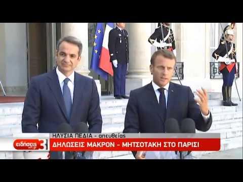 Συνάντηση Μητσοτάκη – Μακρόν: Η Ευρώπη ζωτικός χώρος της Ελλάδας | 22/08/2019 | ΕΡΤ