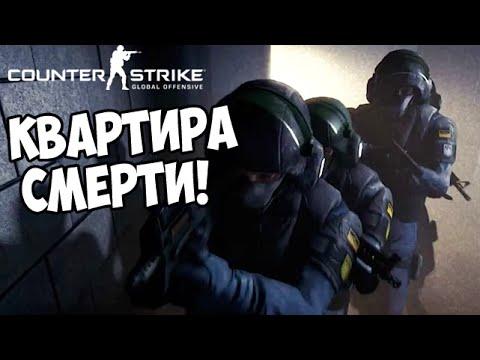 Квартира смерти! - CS:GO