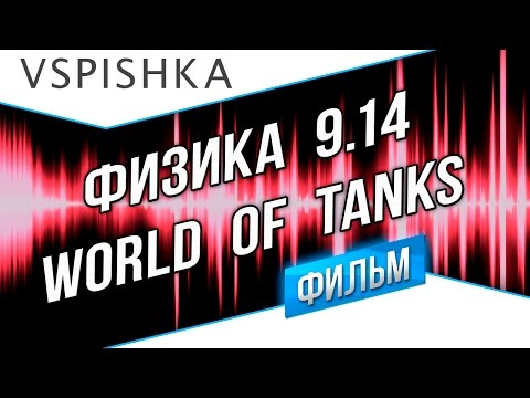 Физика World of Tanks 9.14