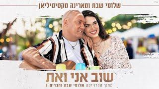 הזמר שלומי שבת והזמרת מארינה מקסימיליאן - סינגל חדש שוב אני ואת