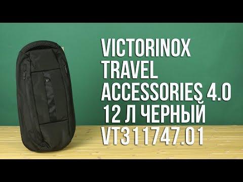 Распаковка Victorinox Travel Accessories 4.0 12 л Черный Vt311747.01