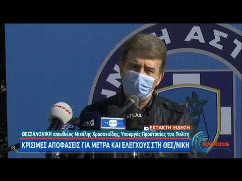 Θεσσαλονίκη   Κρίσιμες αποφάσεις για μέτρα και ελέγχους   21/10/2020   ΕΡΤ