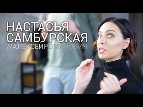 Ревизорро, Инстаграм, личная жизнь, хейтеры   Интервью Настасьи САМБУРСКОЙ 2018