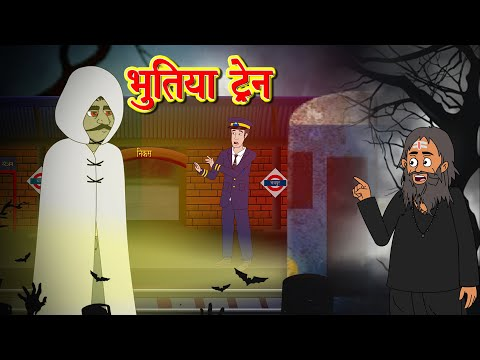 भूतिया ट्रेन l Hindi Kahaniya | Bedtime Moral stories l HIndi fairy tales l Toonkids Hindi
