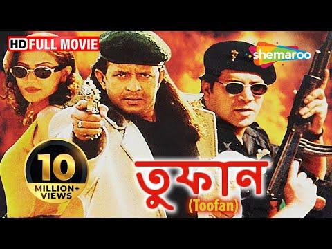 Video Toofan (HD) - Superhit Bengali Movie - Mithun - Aditya Pancholi - Hemant Birju - Bengali Dubbed download in MP3, 3GP, MP4, WEBM, AVI, FLV January 2017