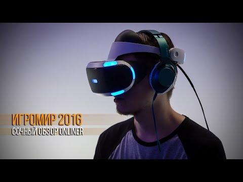 ИгроМир 2016: беглый обзор основных зон