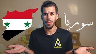 معلومات عن سوريــــا ستسمعها لاول مرة في حياتك ( ستصدم من بعضها )
