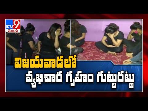 మసాజ్ సెంటర్ ముసుగులో వ్యభిచారం - TV9