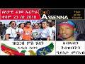 Assenna News  Daily Program To Eritrea                                      Saturday June 23 2018