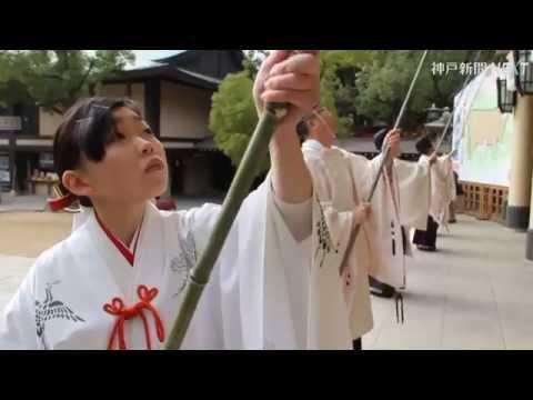 湊川神社で「すす払い」