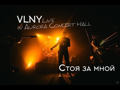 VLNY — Стоя за мной (Live in Aurora Concert Hall)