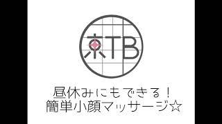 簡単★小顔マッサージ【京TB】
