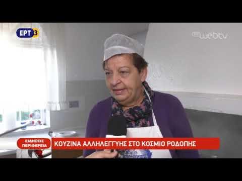 Κουζίνα Αλληλεγγύης στο Κόσμιο Ροδόπης | ΕΡΤ