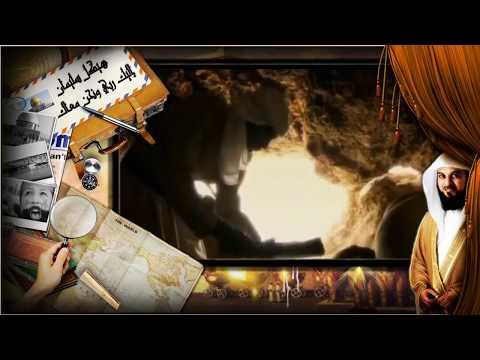 اليهود وهيكل سليمان للدكتور محمد العريفي