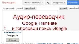 как озвучить перевод в гугл переводчике