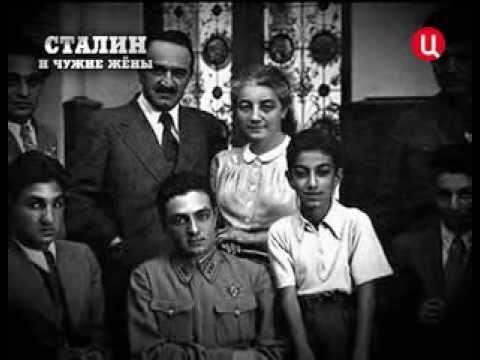 Сталин и чужие жены. Хроники московского быта.