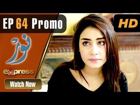 Пакистани Драма | Ноор - Еписоде 64 Промо | Експресс Ентертаинмент Драмас | Асма Агха Талал Аднан