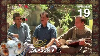 Chai Khana - Season 9 - Ep.19