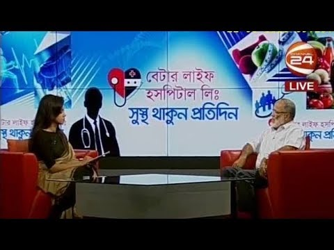 সুস্থ থাকুন প্রতিদিন | জন্ডিস ও সাবধানতা | 11 August 2018