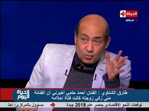 طارق الشناوي: منى زكي أضافت الكثير لأحمد حلمي