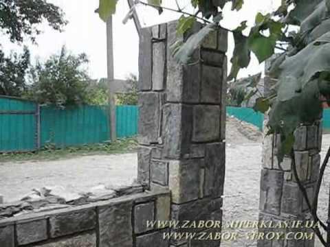 Как сделать забор из камня своими руками.