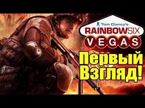 Rainbow Six: VEGAS - ПЕРВЫЙ ВЗГЛЯД [Тактический шутер 2006 года]