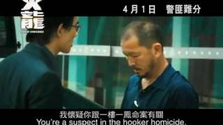 Fire of Conscience- Trailer 2 (ENG SUB)
