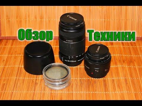 Canon 600D. Объективы EFS 55-250mm и EF 50mm. Краткий обзор нашей техники (видео)