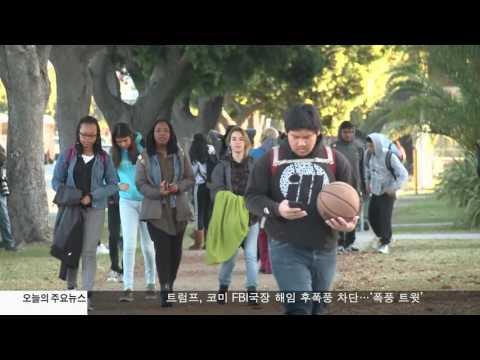 통합교육구 '피난처 학교' 선언 5.10.17 KBS America News