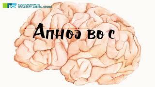 Апноэ во сне и деменция