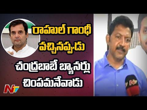 Vallabhaneni Vamsi Reaction on Chandrababu and Pattabhi Comments on YCP   Ntv
