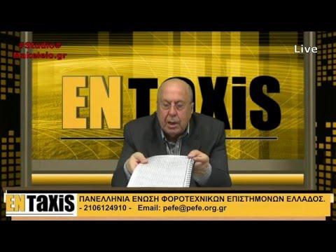 ENTaxis -ep32- 16-05-2016 με τους Μανούσο Ντουκάκη & Ορέστη Σεϊμένη