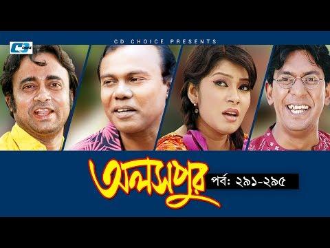 Aloshpur   Episode 291-295   Chanchal Chowdhury   Bidya Sinha Mim   A Kha Ma Hasan