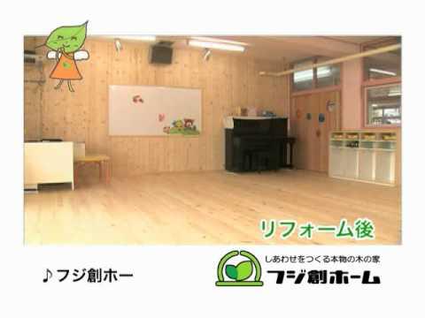 フジ創ホームTV CM no.2