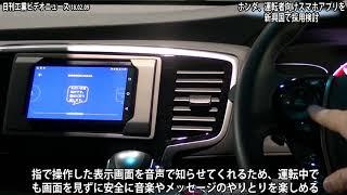 ホンダ、次世代技術開発でVB協業加速 運転者向けアプリ、新興国で採用検討(動画あり)