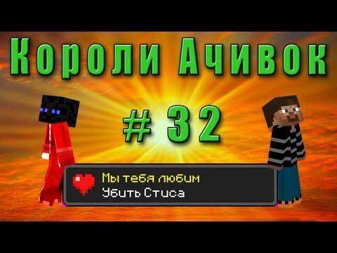 Короли Ачивок #32 УБИТЬ СТИСА